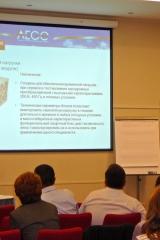 Конференция НПО Гранит 2012
