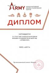 ARMIA2019