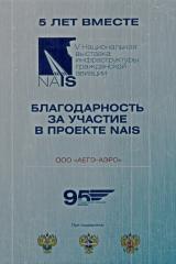 NAIS2018_diplom