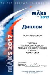 maks_2017
