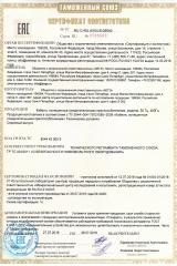 sertifikat_kabeli_50Hz_400Hz