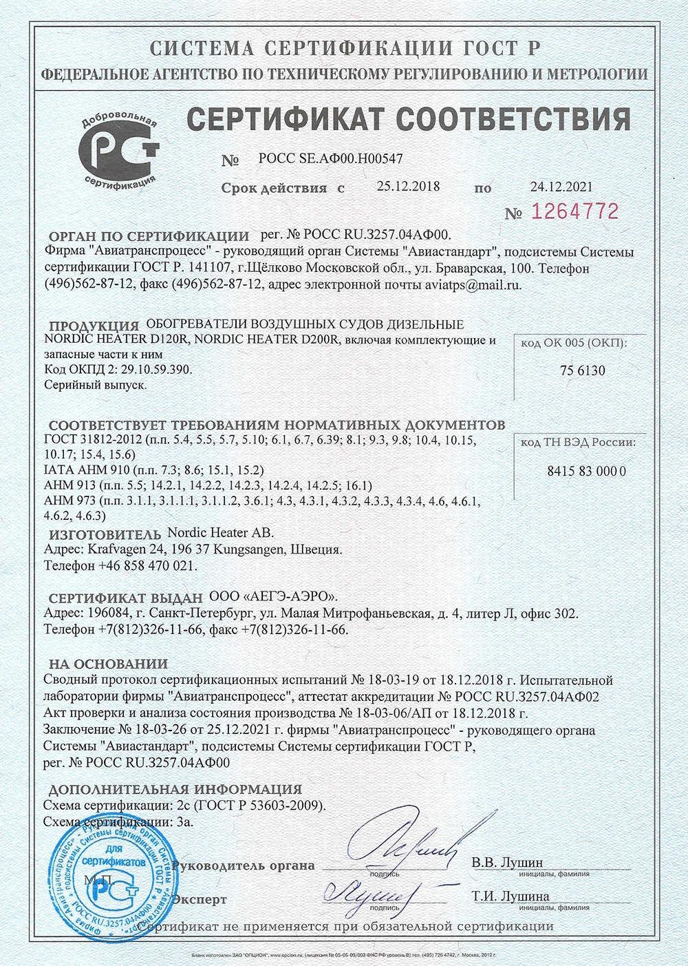 31812-2012-Nordic-Heater-D120R-D200R