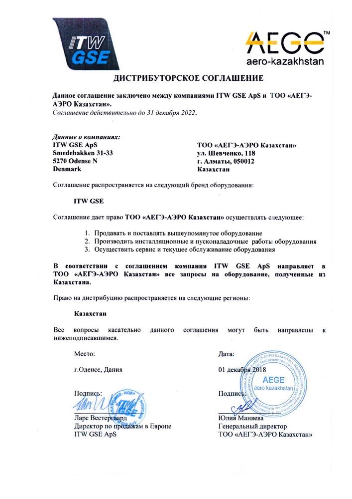 ААК ITW Казахстан