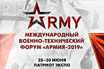 Военно-технический форум «Армия-2019» начинает работу в подмосковном парке «Патриот»