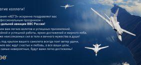 С Днем дальней авиации ВВС России!