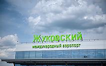 Аэропорт «Жуковский» решил построить второй пассажирский терминал, несмотря на пандемию