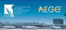 «АЕГЭ» – стратегический партнер «NAIS»