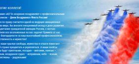 С Днём Воздушного Флота РФ