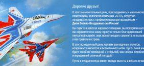 С Днём Военно-Воздушных сил России