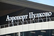 Строительство второй очереди аэропорта «Пулково» может начаться в 2022 году