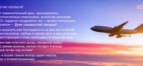 С Днем гражданской авиации!