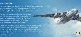 С Днём Военно-транспортной авиации
