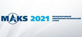 Приглашение на «МАКС-2021»