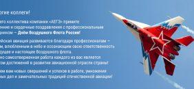 С Днём Воздушного флота РФ!