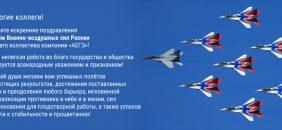 С Днём Военно-воздушных сил России!