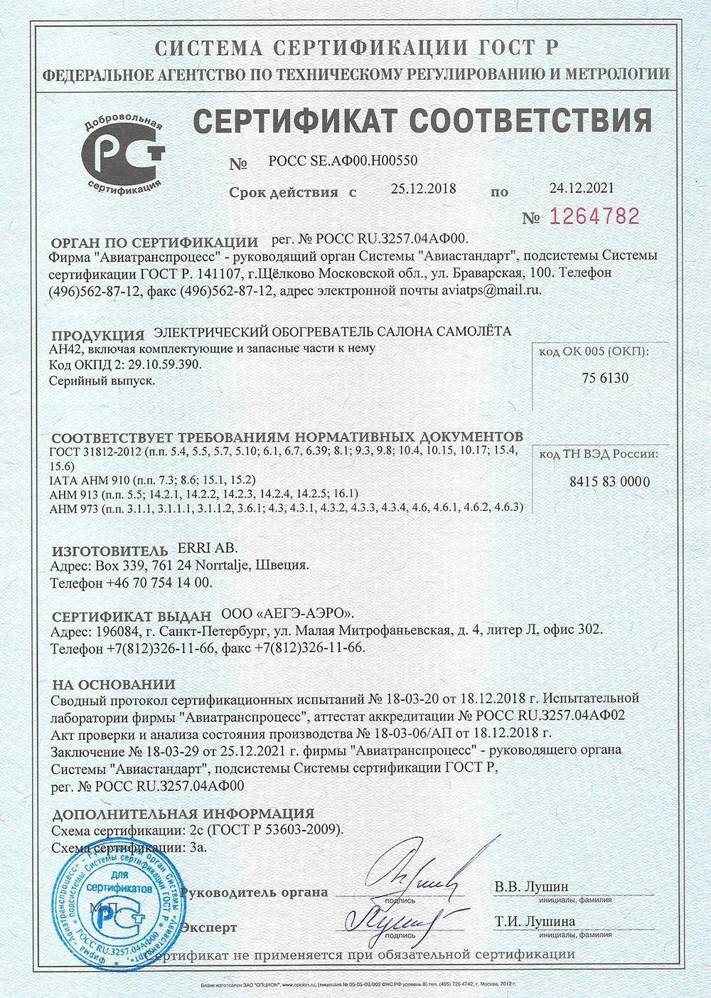 31812-2012-ERRI-AH42