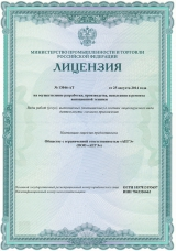 lisensiya_aege-2014-1