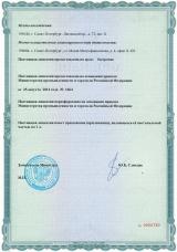 lisensiya_aege-2014-2